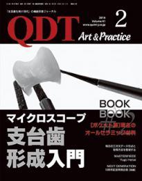 QDT 2016年2月号